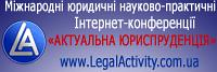Актуальна Юриспруденція .:. Міжнародні юридичні науково-практичні Інтернет-конференції за різними юридичними напрямами